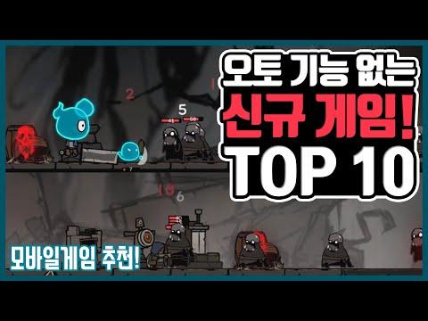 오토 기능 없는 신규 게임 Top 10 (1/1기준, 모바일 게임 추천)