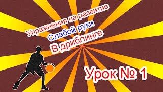 [Баскетбол] - упражнения на развитие слабой руки в дриблинге.Урок №1