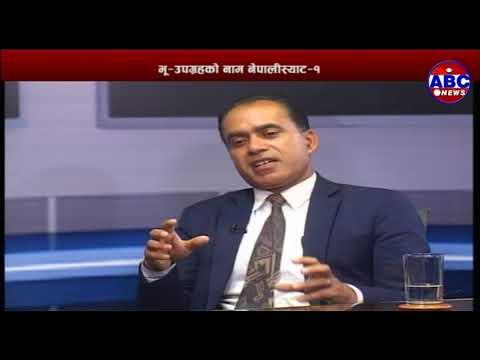 ABC Watch with : Dr . Rabindra Prasad Dhakal & Dr . Suresh Kumar Dhungel