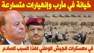 خيانة في مأرب وإنهيارات متسارعة في معسكرات الجيش الوطني