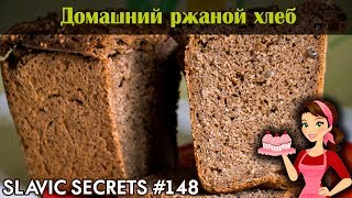 Домашний ржаной хлеб в духовке / Выпечка / Slavic Secrets