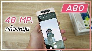 รีวิว Samsung Galaxy A80 กล้องหมุน เครื่องสวย ใช้แล้วชอบ !