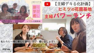 デキる主婦はおうちカフェで【パワーランチ!】