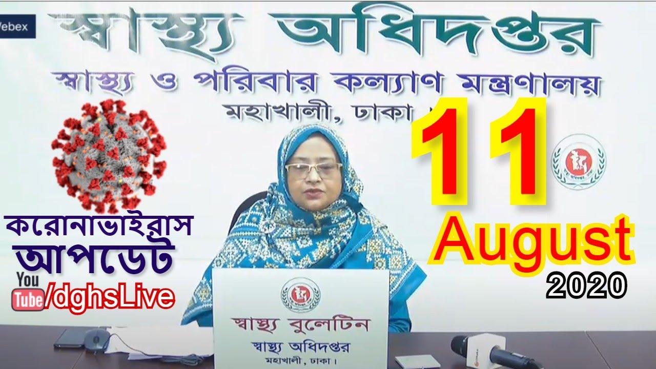 প্রতিদিনের করোনা আপডেট । স্বাস্থ্য বুলেটিন । 11 August | COVID19 | DGHS | DHAKA | BANGLADESH