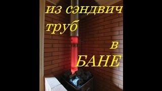 дымоход из сэндвич труб в бане(, 2016-03-11T16:30:16.000Z)