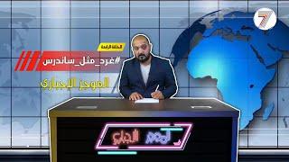 الموجز الاجباري - ح4