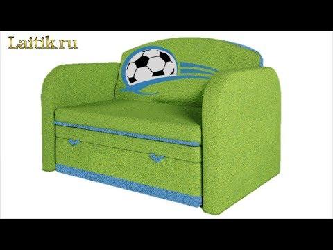 """Детский диван кровать Футбол. Детская мягкая мебель. Интернет-магазин """"Лайтик"""""""