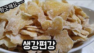 겨울 건강간식 생강편강만들기 ~~쉽게만드는법!Winter health snack ginger making!