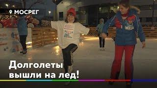 Евгения Канаева научила пенсионеров Балашихи кататься на льду