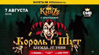 Король и Шут — Программа «Блуждают тени» в Москве (7.08.2021, Главклуб), 16+