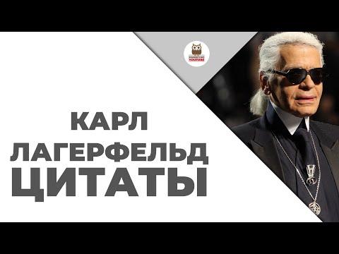 Цитаты: Карл Лагерфельд | Цитаты великих