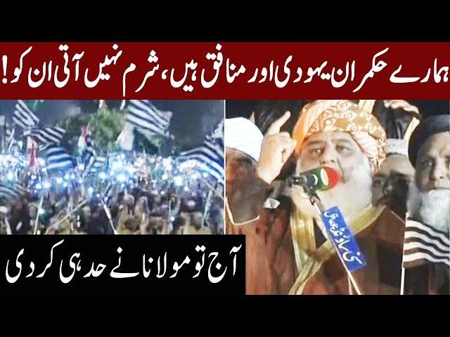 Maulana Fazal ur Rehman Today Speech at JUI F Dharna | 10 November 2019 | Express News