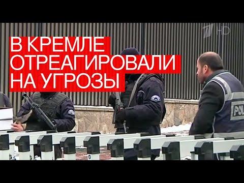 ВКремле отреагировали наугрозы российскому послу вТурции