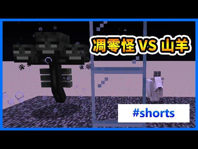【Minecraft】凋零怪 VS 一拳山羊 #shorts