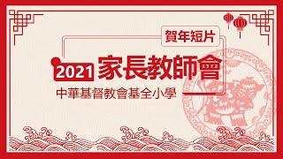 Publication Date: 2021-02-12 | Video Title: 2020-21年度 // 中華基督教會基全小學 // 家長教