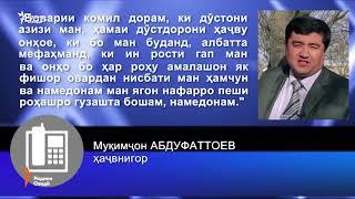 Барканории Муқимҷон Абдуфаттоев аз раҳбарии театри Бӯстон