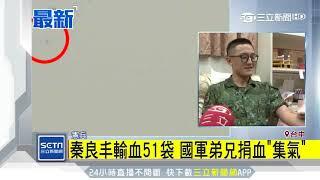 秦良丰輸血51袋 國軍弟兄捲衣袖捐血|三立新聞台