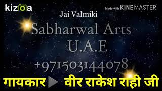 Video Wohi Ek Wohi Ek Prabhu Valmiki Vohi Ek |Valmiki Songs Valmiki Bhajan| - Rakesh Rahi JaiValmikiJi download MP3, 3GP, MP4, WEBM, AVI, FLV September 2018