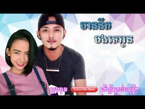 Khmer new song,khmer original song, mean nek bong te oun – mean nek oun te bong, rith pros pov & la