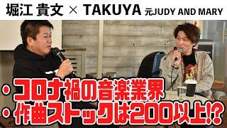 ついにアイドルプロデュース開始!?元JUDY AND MARYのTAKUYAさんと対談!【HIU】