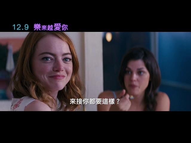 【樂來越愛你】 La La Land 甜蜜相約預告 ~ 2016/12/9 墜入情網