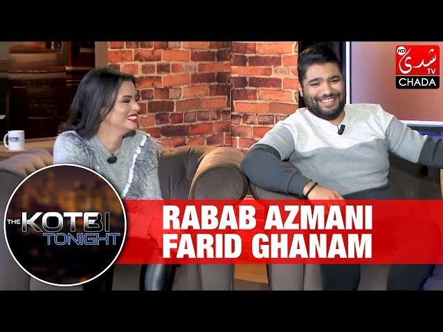 THE KOTBI TONIGHT : RABAB AZMANI & FARID GHANAM - الحلقة الكاملة