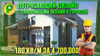 Проект дома в современном стиле из газобетона. Дом с сауной и террасой. Ремстройсервис М-197