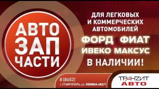 Транзит Авто 2014   Запчасти для коммерческих автомобилей   10(, 2014-04-21T12:38:21.000Z)