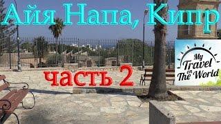 видео Кипр. Айя-Напа . Красивые места. Советы туристам