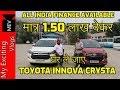 TOYOTA INNOVA CRYSTA NEW SHAPE FOR SALE (CAR WALKAROUND, AVERAGE, FINANCE FACILITIES, ENGINE REVIEW