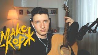 В чем формула успеха Макса Коржа? Песня в стиле Макс Корж в FL Studio