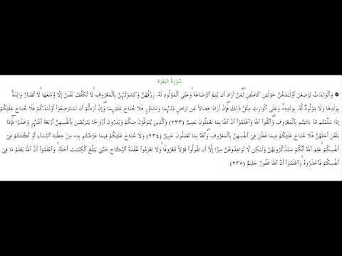 SURAH AL-BAQARA #AYAT 233-235: 8th Auguest 2018