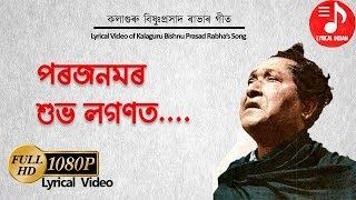 Porojonomor Xubho Logonot Lyrical Video (পৰজনমৰ শুভ লগণত) | Rabha Songeet