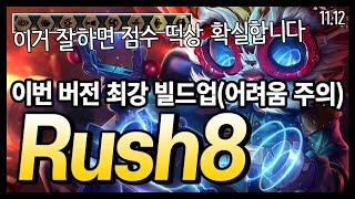 【롤토체스 공략】 이른바 고수들의 빌드업. 어렵지만 이번 버전에서 못하면 안되는 Rush8 밸류 딩거 덱! (TFT, 전략적 팀 전투, 시즌5, 롤토체스 공략)