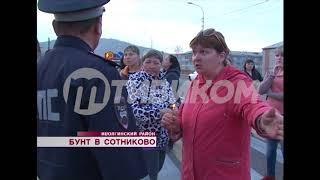Бунт в Сотниково