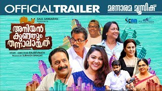 aniyankunjum-thannalayathu-trailer-2-rajeevnath-sma-electronic-news-network