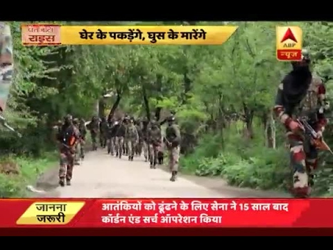 Ghanti Bajao: Raise voice against terrorism in Kashmir; Indian army to attack fiercely