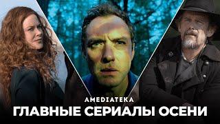 Главные сериалы осени (2020): Отыграть назад и Третий день