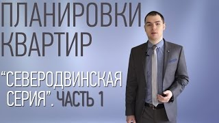 видео недвижимость северодвинск
