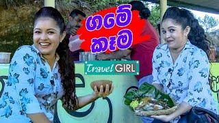 ගමේ කෑම | Travel Girl Thumbnail