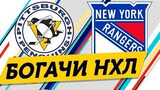 Самые БОГАТЫЕ клубы НХЛ