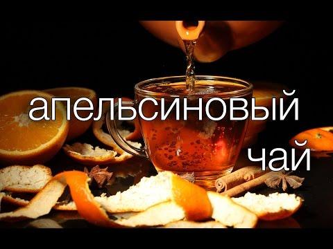 Как сделать чай -