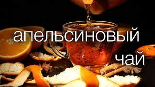 апельсиновый чай #Рецепты SMARTKoK