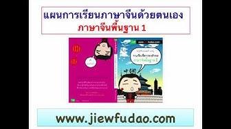 แผนการเรียนภาษาจีนด้วยตนเอง : ภาษาจีนพื้นฐาน1 โดย jiewfudao