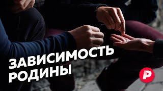 Drug addiction in Russia. How does it work?