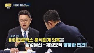 바이오로직스 분식회계 의혹-삼성 경영권 승계의 연관관계 썰전 291회