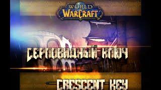 Серповидный ключ / Dire Maul WoW 3.3.5
