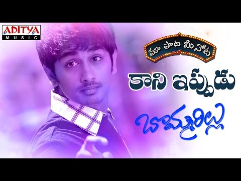 "Kaani Ippudu Full Song With Telugu Lyrics II""మా పాట మీ నోట"" II Bommarillu Songs"