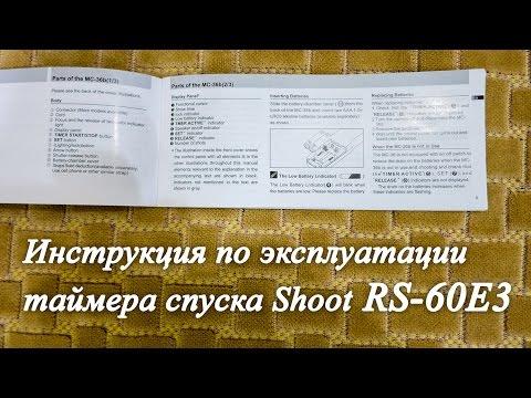Таймер спуск затвора для  Canon - Shoot RS-60E. Распаковка и инструкция по эксплуатации.3