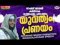 Noushad Baqavi Live 18 02 2017│mangalapuram, Karnadaka│mfip 1 video